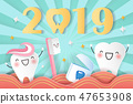 happy new year with teeth 47653908