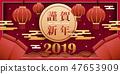 Happy chinese new year 47653909