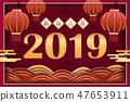 Happy chinese new year 47653911