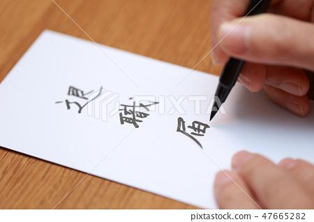 退休申請辭職退休通知(辭職變更工作離開公司漢字書寫支架提交表辦公桌事業事業資料) 47665282