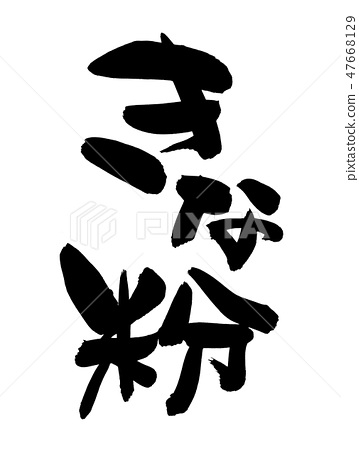 毛笔Kinako Kinako食物例证 47668129