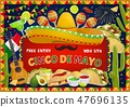 墨西哥 墨西哥人 矢量 47696135