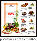 เกาหลี,อาหาร,เมนู 47696822
