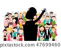 Public Political Meeting. Famous Man Speaking 47699460