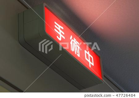 수술실 수술 중 표시 (빨간색 표시 등) 47726484
