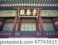 SOUTHKOREA SEOUL TOKSUGUNG PALACE 47743015