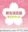 Sakura POP 47751390