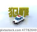 CG 3D 일러스트 입체 디자인 자동차 경찰차 사건 범죄 방범 순찰 귀여운 47782640