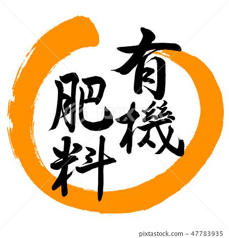 書法:有機肥 - 圓形設計 -  02橙色 47783935