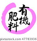 書法:有機肥 - 設計Maru-03桃子 47783936