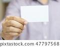 카드, 손, 종이 47797568