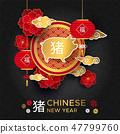 中式 中國人 中文 47799760