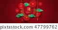 中式 中國人 中文 47799762