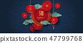中式 中國人 中文 47799768