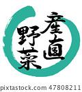 書法:新鮮蔬菜 - 設計圈 -  01綠色 47808211