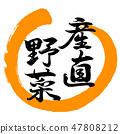 การประดิษฐ์ตัวอักษร: การผลิตผัก - รอบการออกแบบ - 02 สีส้ม 47808212
