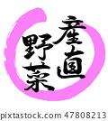 書法:新鮮蔬菜 - 設計Maru-03桃子 47808213