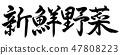 การประดิษฐ์ตัวอักษร: ผักสด - การเขียนในแนวนอน 47808223