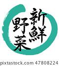 書法:新鮮蔬菜 - 設計圈 -  01綠色 47808224