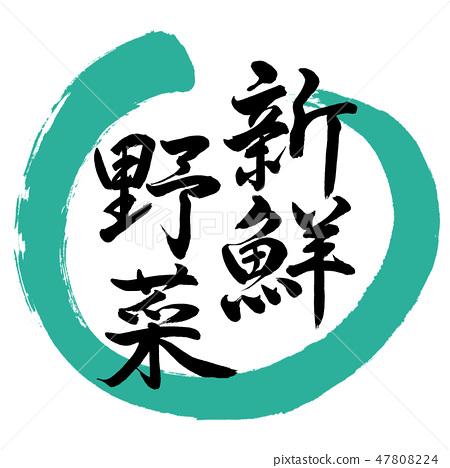การประดิษฐ์ตัวอักษร: ผักสด - วงกลมออกแบบ - 01 สีเขียว 47808224
