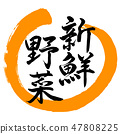 書法:新鮮蔬菜 - 設計圈-02橙色 47808225