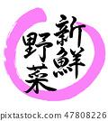 書法:新鮮蔬菜 - 設計Maru-03桃子 47808226