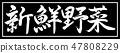 書法:新鮮蔬菜 - 設計黑色長度-01黑色 47808229