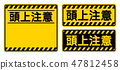 """Overhead Attention"" signboard ""Watch Your Head"" Sign 47812458"