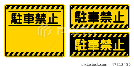 """""""禁止停車""""招牌""""禁止停車""""標誌 47812459"""
