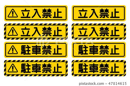 """""""沒有限制""""""""禁止停車""""標誌""""保持""""""""禁止停車""""標誌 47814615"""