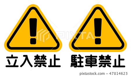 """""""沒有限制""""""""禁止停車""""標誌""""保持""""""""禁止停車""""標誌 47814623"""