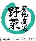書法:蔬菜直接送到該地區 - 設計圈-01綠色 47864979