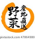 書法:蔬菜直接送到的地方 - 設計圈 -  02橙色 47864980