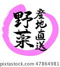 การประดิษฐ์ตัวอักษร: ผักที่ผลิตโดยตรงจากพื้นที่ - ออกแบบพีช Maru-03 47864981