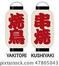 """""""Yakitori""""""""串""""招牌灯笼 47865043"""