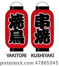 """""""Yakitori""""""""Kushaki""""招牌红灯笼 47865045"""