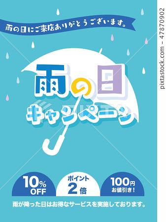 비오는 날 캠페인 POP 전단지 47870902