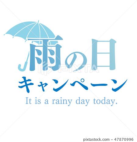 비오는 날 캠페인 POP 전단지 47870996