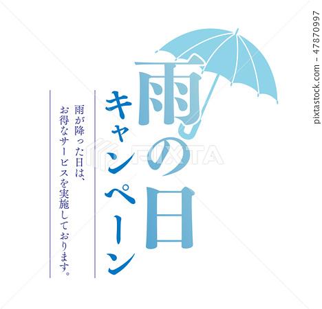 비오는 날 캠페인 POP 전단지 47870997