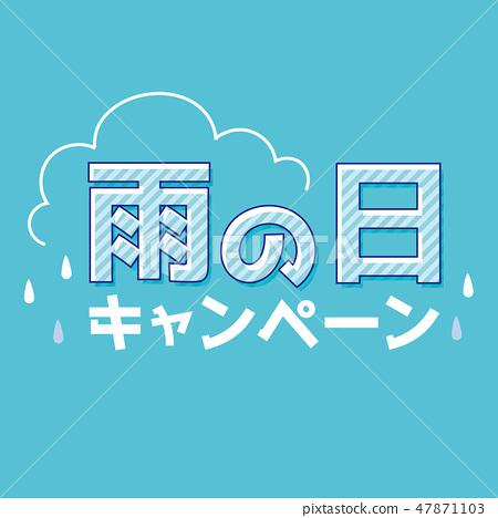 비오는 날 캠페인 POP 전단지 47871103