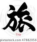 여행 · Trip (붓글씨 필기) 47882056