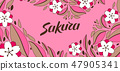 Background with sakura or cherry blossom. 47905341