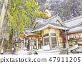 Takachiho Shrine 47911205