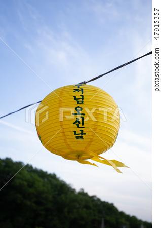 한국의 기념일 부처님오신날 47915357