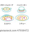 ไอคอนรูปวาดเส้น 3 สีอาหารตะวันตก 2 47936472