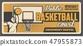 篮球 矢量 矢量图 47955873