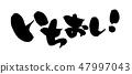 刷毛笔! Ichushi促销图 47997043