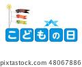 兒童節徽標和鯉魚旗的插圖|摺紙摺紙插圖| Dusan節的圖像|矢量數據 48067886