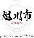 아사히카와시 · Asahikawa (붓글씨 필기) 48071354