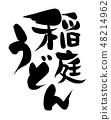 Brush character Inani Udon Akita special illustration 48214962